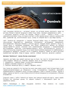 Dominos.ua - доставка вкуснейшего фаст-фуда мира