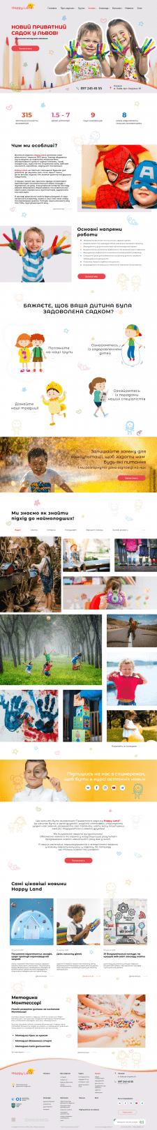 Сайт для детского сада HappyLand