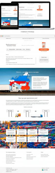 Сайт-визитка доставки грузов из Китая