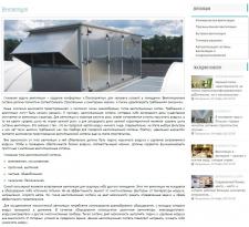Написание текстов для ventilyacia-pro.com.ua