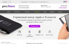 Ремонт, аксессуары Apple