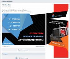 Оформление страницы Вконтакте компании ATH Climat