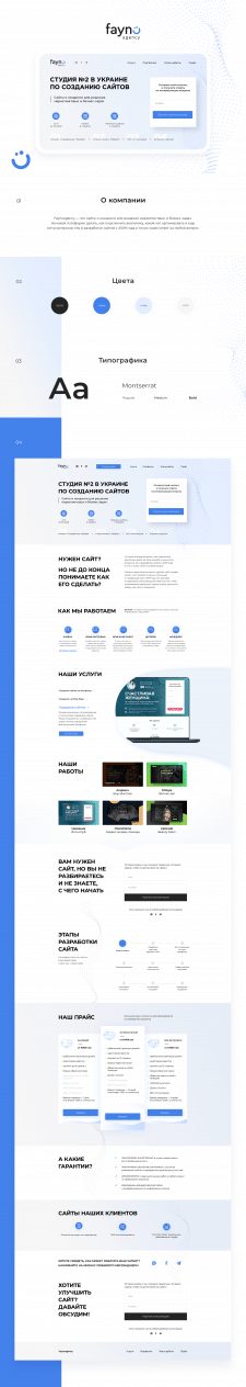 Landing Page for Fayno agency