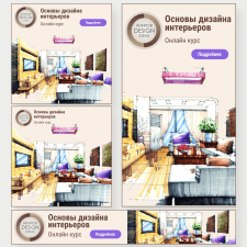 Онлайн курсы дизайна