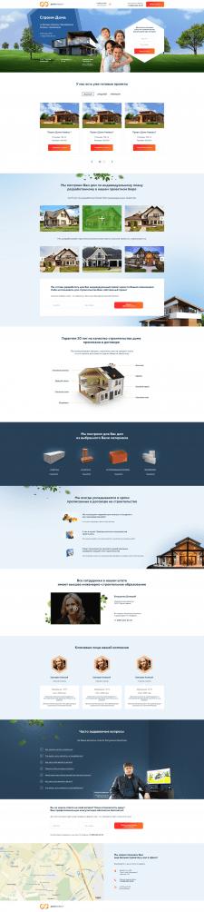 """landing page """"Строительство домов"""""""