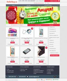 DuduShop интернет-магазин