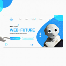 Лендинг для Web-студии