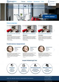 Платформа для сдачи недвижимости «ВарендуРу»