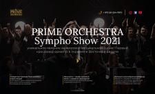 Разработка дизайна для оркестра