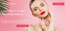 Сайт под ключ для салона красоты