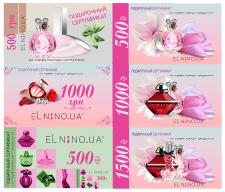 Подарочные сертификаты на парфюмерную продукцию