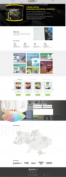 Интернет-магазин лаки/краски