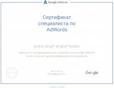 Сертификация в Google 2016