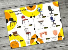 Шаблон листовки для мебельного магазина