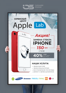 "Афиша ""Apple Lab"""