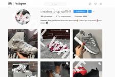 Просування в instagram (магазин спортивного взуття