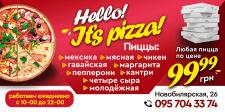 Hello! It`s Pizza - постер для борда