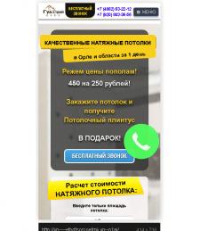 адаптация сайта гудстрой-орел.рф
