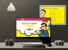 InstaGuru Promo Company Landing Page