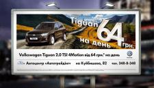 Бигборд Volkswagen