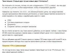 Фрагмент e-mail рассылки