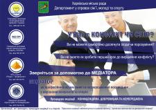 Рекламная листовка учебного центра
