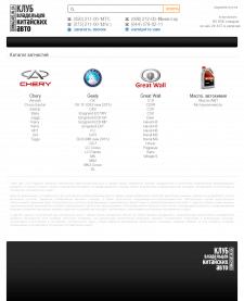 Статья на главную страницу автомобильного сайта