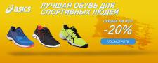 Баннер. Реклама спортивной обуви с кнопкой