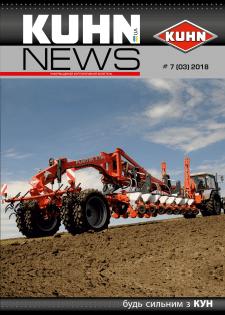 Журнал KUHN №7 2018 (март)