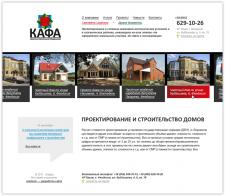 """Проектно-строительная организация """"КАФА"""""""