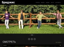 """Сайт портфолио кавер-группа """"Бриджис"""""""