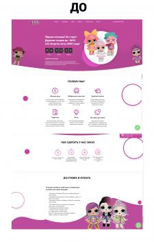 Редизайн И-магазин куклы LOL (вид ДО редизайна)