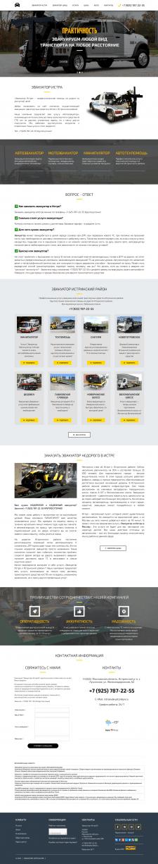 Сайт вызова эвакуатора для транспорта