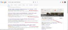 Управление репутацией для сайта ЭкспертСервис