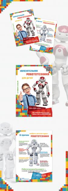 Флаер робототехника для детей