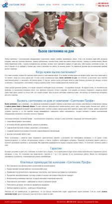 Вызов сантехника на дом (описание услуги)