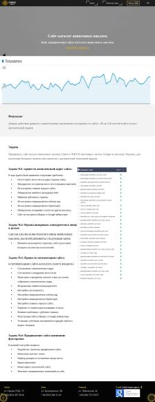 Продвижения сайта-каталога виниловых наклеек