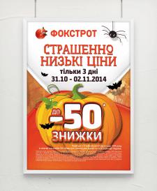 Плакат на Хеллоуин