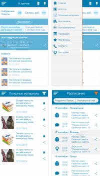 Приложение для частных школ под Android/IOS