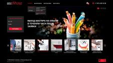 Сайт магазин
