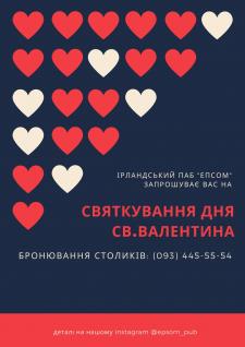 банер до дня св. Валентина