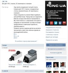 CNC UA
