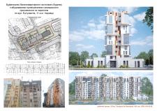 Многоквартирный жилой комплекс