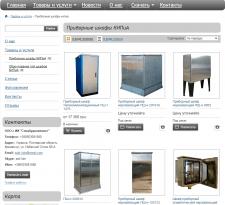 Сайт по продаже приборных шкафов на Prom.ua