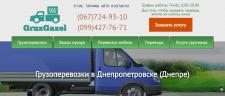 """Сайт визитка """"Грузоперевозки в Днепропетровске"""""""