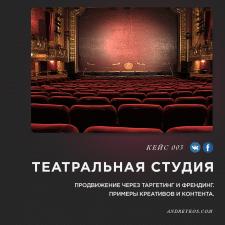 Театральная студия - упаковка, smm, таргетинг