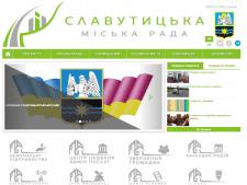 Официальный портал Славутичского городского совета