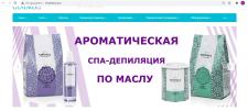 Наполнение сайта товарами косметики