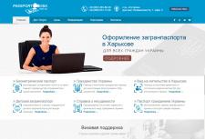 Оформление загранпаспортов в Харькове