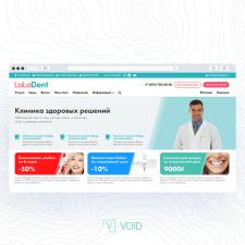 Веб-сайт для LalaDent